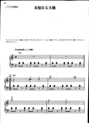 Thumbnail of first page of Unkown Lands piano sheet music PDF by Final Fantasy V.