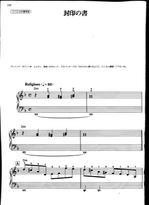 Thumbnail of first page of The Book Of Sealings piano sheet music PDF by Final Fantasy V.