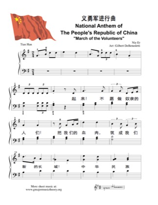 Thumbnail of first page of National Anthem of The People's Republic of China piano sheet music PDF by Kids.