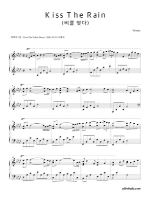 yiruma kiss the rain piano notes free