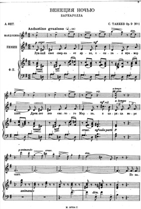 Print and download for free: 2 Romances, Op.9 piano sheet music by Taneyev.
