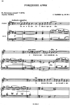 Thumbnail of first page of 10 Romances, Op.26 piano sheet music PDF by Taneyev.