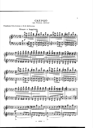 Thumbnail of first page of Scherzo in Eb minor piano sheet music PDF by Taneyev.